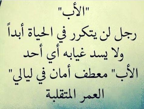 أبي ياحبا ف ط ر ت عليه وتأصل بقلبي وروحي Arabic Calligraphy Wisdom Girl Photography