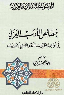 خصائص الأدب العربي في مواجهة نظريات النقد الأدبي الحديث أنور الجندي Blog Posts Arabic Calligraphy Blog