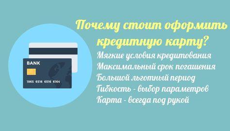 кредитная карта оформить онлайн без справок решение