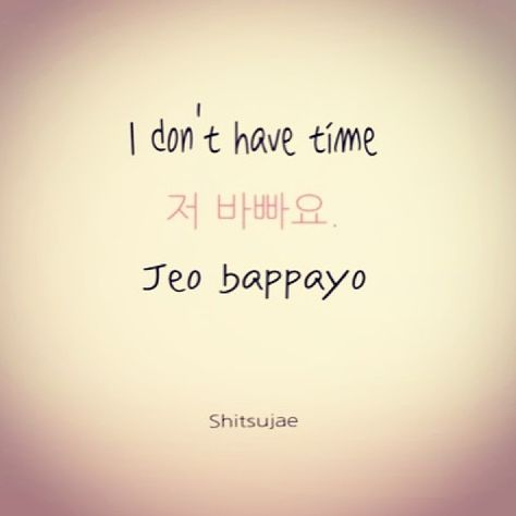 I dont have time #i #dont #have #time #hangul #hangeul #kpop #korea #korean #seoul