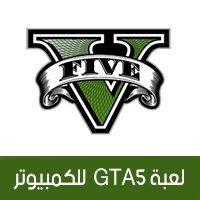 تحميل لعبة Gta 5 للكمبيوتر Gta V لعبة جراند جتا كاملة حرامي السيارات للكمبيوتر 2018 Grand Theft Auto Tv Online Free San Andreas