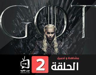 صراع العروش الموسم الثامن قيم اوف ثرونز الحلقة 2 صراع العروش