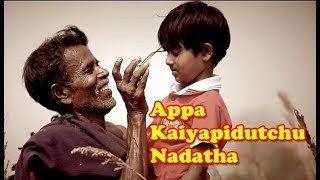 Appa Un Kaiya Pidichu Father Sentiment Song Ap Songs Sentimental Movies