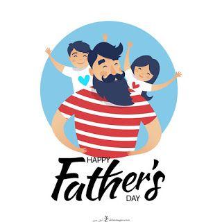 صور يوم الأب 2019 بطاقات تهنئة عيد الأب العالمي Father S Day Fathers Day Images Happy Fathers Day Happy Father