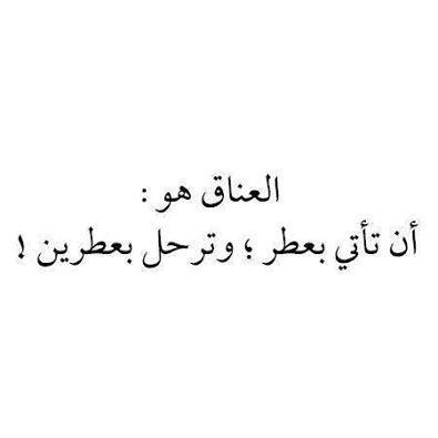 عربي خواطر And رومانسي Image Arabic Love Quotes Mood Quotes