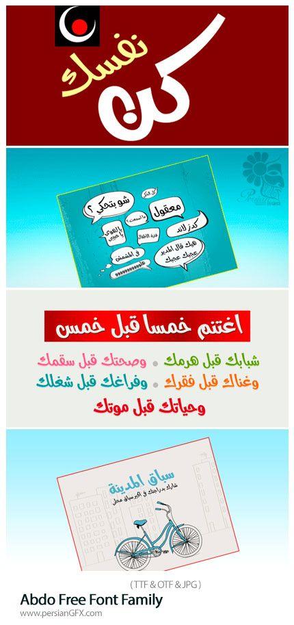تحميل خط عبدو Abdo Free Font Family منتديات تلوين Arabic Font Gum