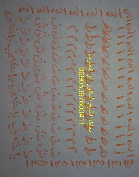 استخدام علم الطلاسم في علاج الم الراس والشقيقة Islamic Phrases Phrase Download Books