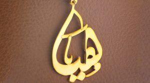 نتيجة الصورة لاسم هيا بالخط العربي To My Daughter Symbols