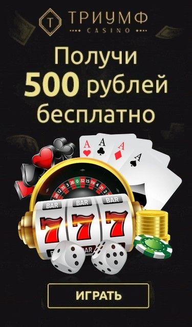 казино интернет создать