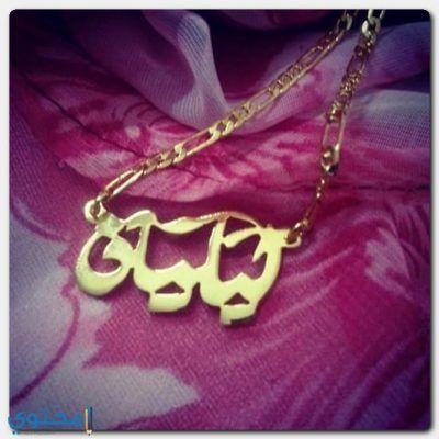 معنى اسم ليليان وصفاتها الشخصية Lilian معاني الاسماء Lilian اسم ليليان Gold Bracelet Gold Necklace Gold