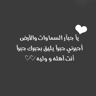 Image Result For يا جبار اجبرني Arabic Calligraphy Calligraphy Like Me
