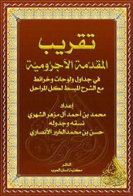 تقريب المقدمة الآجرومية Arabic Books Books Chalkboard Quote Art