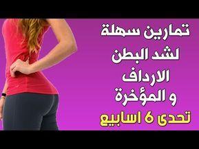 رجيم و تمارين لتخسيس الارداف والافخاذ والمؤخرة للنساء بسرعة فى تحدى 6 أسابيع Health Diet Healthy Diet Sport Fitness