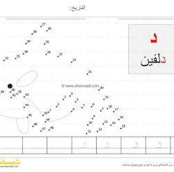 توصيل النقاط دلفين حرف الدال Match Numbers مع كتابة الحروف للاطفال الصغار شمسات Alphabet Worksheets Learning Arabic Arabic Alphabet