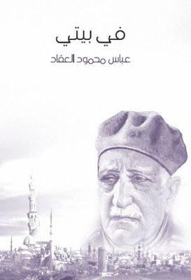 في بيتي عباس العقاد ط هنداوي Pdf Arabic Books Book Lovers Pdf Books Reading