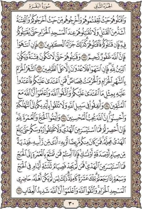 سورة البقرة مكتوبة كامله بفضل الله Quran Word Search Puzzle Math Equations