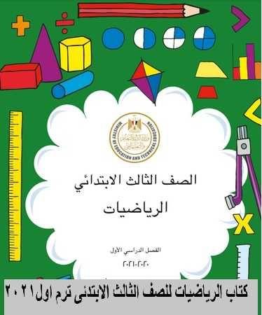 كتاب الرياضيات للصف الثالث الابتدائى ترم اول 2021 كتاب الطالب رياضيات تالتة ابتدائى ترم اول2021 Pdf Https Ift Tt 2ybxxro Https Ift Tt 31x Math Books Frame