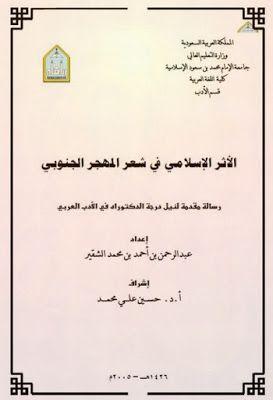 أثر الإسلام في شعر المهجر الجنوبي دكتوراه Pdf Arabic Calligraphy
