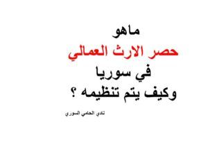 ماهو حصر الارث العمالي في سوريا وكيف يتم تنظيمه نادي المحامي السوري Calligraphy Arabic Calligraphy