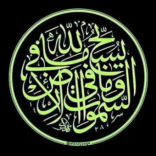 فن الخط العربي الخط العربي فن وجمال والذوق الرفيع Art And Beauty And Good Taste Calligraphy Islamic Art Calligraphy Islamic Calligraphy Arabic Calligraphy