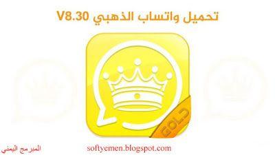 المبرمج اليمني تنزيل واتساب الذهبي Whatsapp Gold V8 30 ضد الحظر ب Whatsapp Gold Gold Enamel Pins