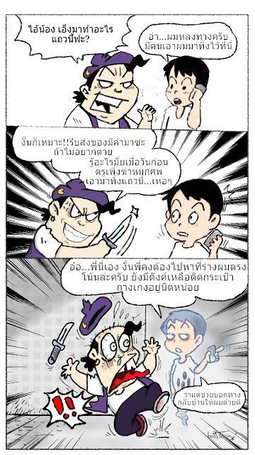 Bufftoon Gag Cartoon การ ต นตลก ส งเง นมา การ ต นตลก ม มตลกๆ