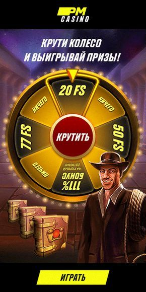 Бонус за регистрацию казино украина покер скачати не онлайн