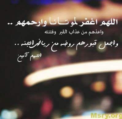 افضل دعاء للميت كتابي وصوتي وادعية للمتوفي تخفف عنه العذاب موقع مصري Islamic Wall Art Islamic Phrases I Miss My Dad