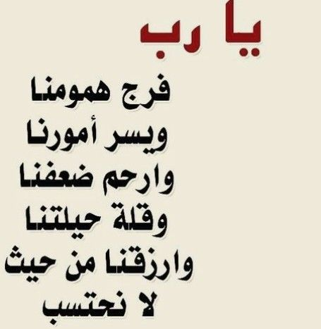 Pin By أبو محمد On لا إله إلا أنت سبحانك إني كنت من الظالمين Arabic Calligraphy Duaa Islam Prayers