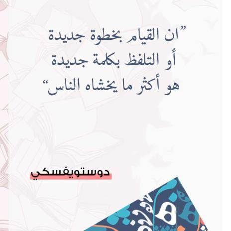 أكثر ما يخشاه الناس من اجمل اقوال دوستويفسكي عالم الأدب Words Quotes Quotes Words