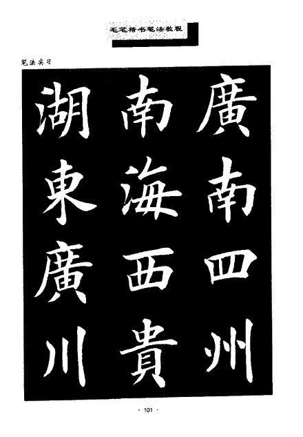 田英章楷书常用字词省市县 云淡风轻 新浪博客 붓글씨