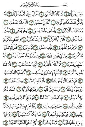 The Holy Quran القرآن الكريم Koran Kareem Koran Holy Quran Quran