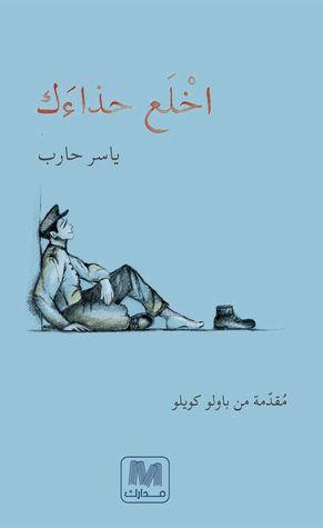 اخلع حذائك Pdf رواية4يو Arabic Books Pdf Books Reading Book Names