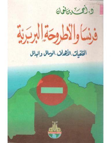 Pin On كتب عن التاريخ و الثورة الجزائرية
