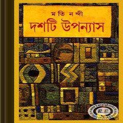 Dashti Upanyas Moti Nandi Bangla Novels Collection Pdf Pdf Books Books Free Download Pdf Pdf Books Download