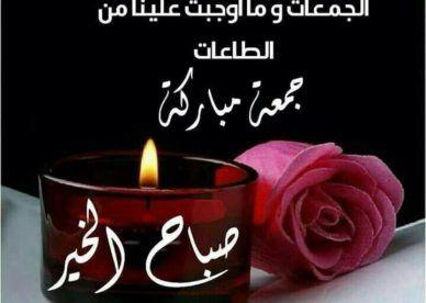 جمعة مباركة صباح الخير دعاء جميل عالم الصور Good Morning Flowers Quotes Ramadan Wishes Good Morning Arabic