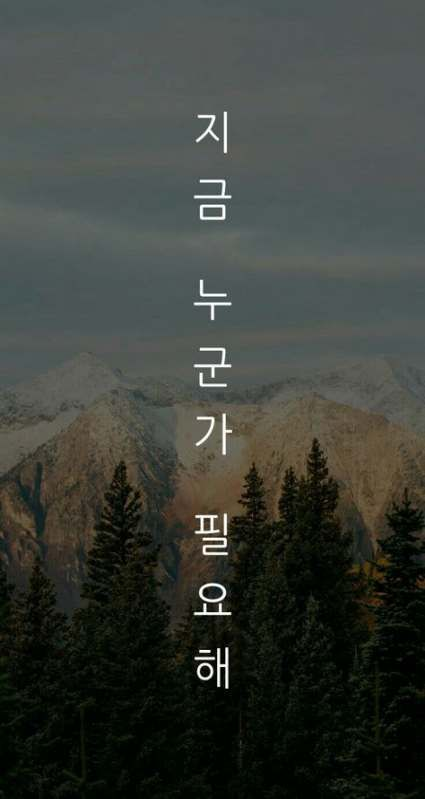 New Wallpaper Iphone Music Posters Phone Wallpapers 56 Ideas Korean Quotes Wallpaper Iphone Music Korea Wallpaper Awesome korean style wallpaper for