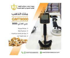 افضل اجهزة كشف الذهب الخام جهاز جي ام تي 9000 Kitchen Appliances Drip Coffee Maker Home Appliances