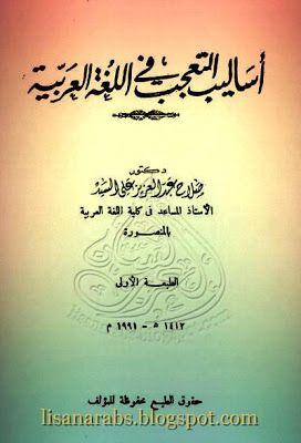 أساليب التعجب في اللغة العربية صلاح عبد العزيز علي السيد تحميل وقراءة أونلاين Pdf Calligraphy Books Arabic Calligraphy