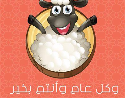 عيد أضحى مبارك Happy Eid Adha Eid Stickers Happy Eid Eid Greetings