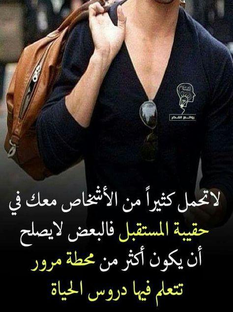 أشخاص لا يستحقون حتى أن يكون محطة مرور Arabic Quotes Words Quotes Arabic English Quotes