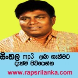 Ajith Ariyarathna Mp3 Songs List Www Rapsrilanka Com In 2020 Mp3 Song Songs Song List