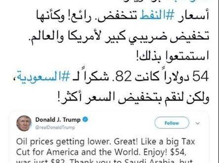 النفط السعودي يطفيء نيران مقتل خاشقجي Math Donald