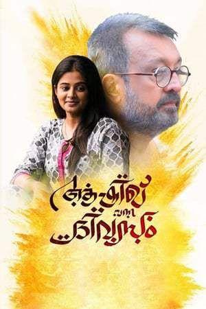 Ashiq Vanna Divasam Imdb Movies Movie To Watch List Movies