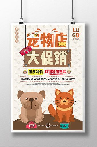 Cartoon Hand Drawn Pet Shop Big Promotion Pet Supplies Creative