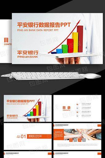 Investment Bank Brochure Newsletter Flyer Ads Datasheet Tri