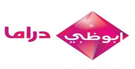 تردد قناة ابوظبي دراما الجديد على النايل سات نقدم لكم اليوم من خلال موقع ترددات العرب احدث تردد قناة ابوظبي دراما الجديد على النايل سات وا Drama Channel Cards