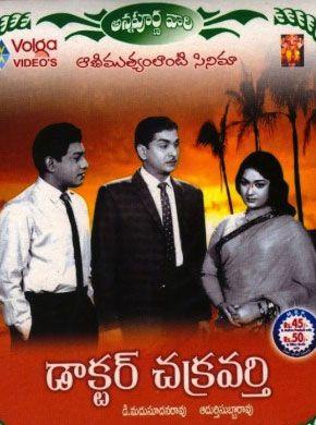 Doctor Chakravarty 1964 Telugu In Hd Einthusan No Subtitles Telugu Movies Online Telugu Movies Telugu