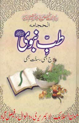 diabetes en urdu pdf e-books