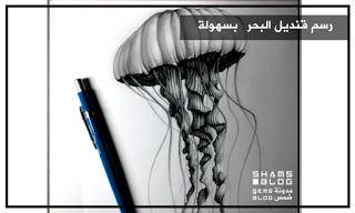 مدونة شمس تعلم رسم قنديل البحر بسهولة Blog Blog Posts